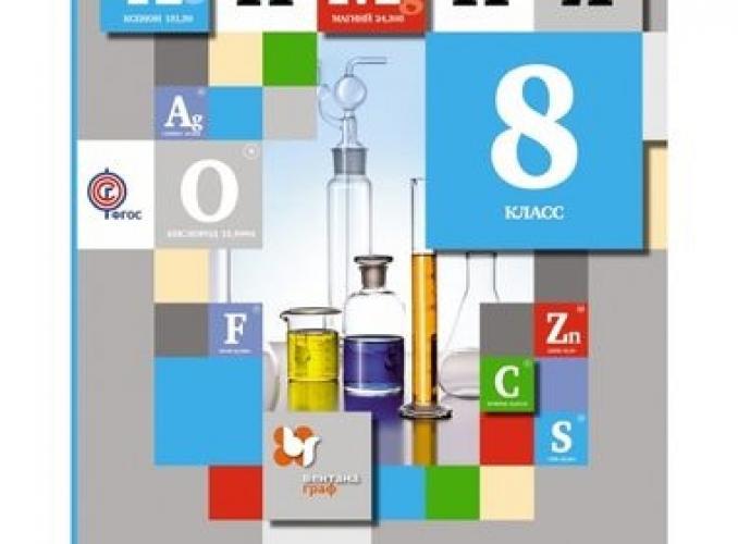 Задачник по химии фгос