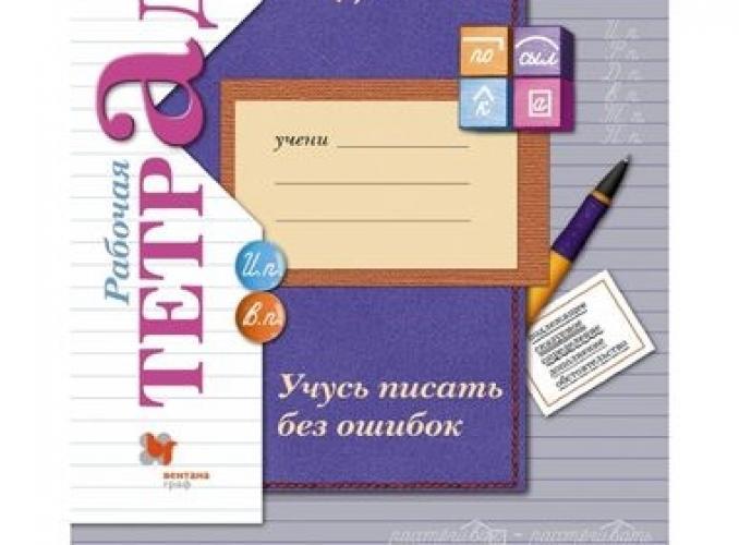 без класс 4 ошибок писать учись решебник