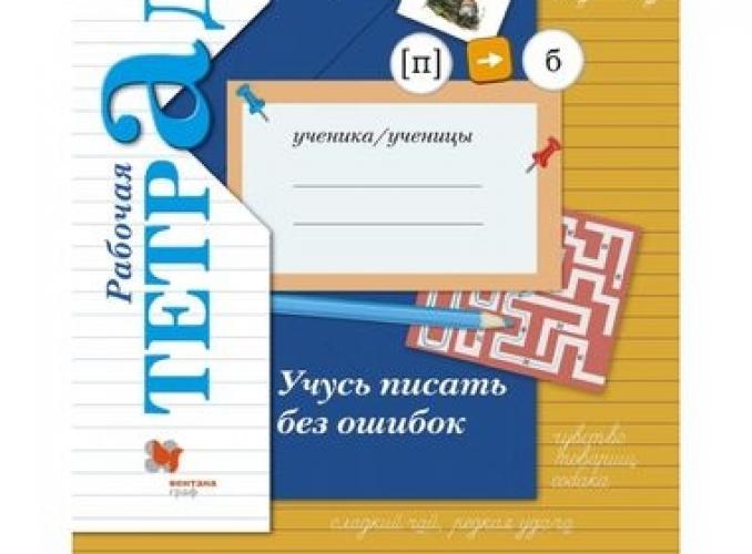 Решебник Учимся Писать Без Ошибок 4 Класс