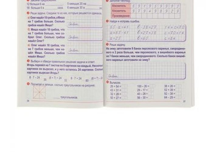 тетрадь гдз для закрепления знаний 2 по класс математике